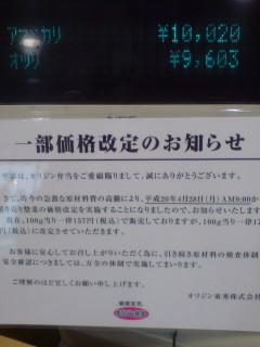 20080425081601.jpg